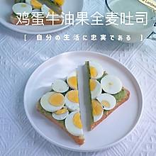 鸡蛋牛油果全麦吐司 十分钟健康早餐