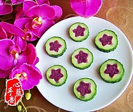 紫薯黄瓜圈的做法
