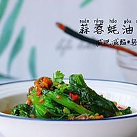 蒜蓉蚝油生菜#春季减肥,边吃边瘦#的做法图解9