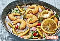 泰式柠檬虾(凉拌菜)的做法