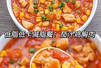 低卡低脂茄汁玉米鸡胸肉的做法