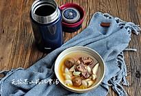 霜降暖汤 | 无花果山药排骨汤的做法