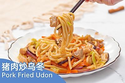 日本家常菜【猪肉炒乌冬】营养好吃,简单的幸福~