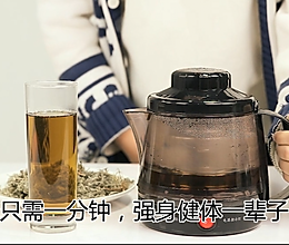 茵陈茶饮-保肝解毒的做法
