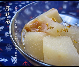 红楼梦中菜之疗妒汤:人人都能做的滋补糖水的做法