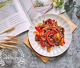 色彩鲜亮饱满的彩椒牛柳#快手又营养,我家的冬日必备菜品#的做法