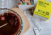 #爱乐甜夏日轻脂甜蜜#陈皮红豆沙的做法