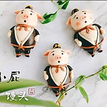 #年味十足的中式面点#猪小屁卡通造型馒头