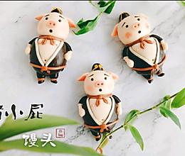 #年味十足的中式面点#猪小屁卡通造型馒头的做法