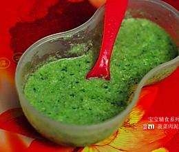 宝宝辅食系列之菠菜肉泥粥的做法