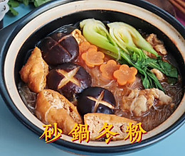 #牛气冲天#吃完全身暖|香辣砂锅冬粉的做法