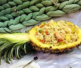 #餐桌上的春日限定#超级好吃的菠萝炒饭的做法