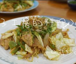 日式炒面的做法