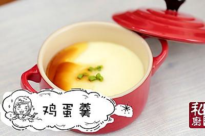 吃了这碗鸡蛋羹,就好像回到了家  简单快手菜 NO.3