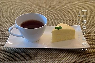 健康美味不上火—蒸蛋糕(柠檬雪芳蛋糕、姜汁红糖雪芳蛋糕)