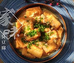 臭豆腐(含料汁)的做法