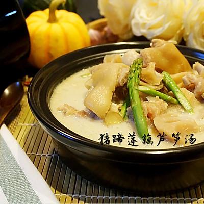 猪蹄莲藕芦笋汤