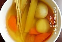 茅根竹蔗马蹄糖水的做法