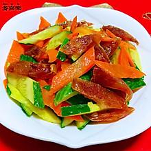 #元宵节美食大赏#黄瓜胡萝卜炒腊肠