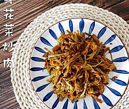 黄花菜炒肉的做法