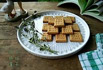 低热量小饼干-减脂小零食的做法