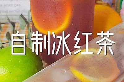 自制冰红茶