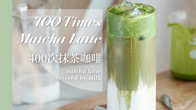 经历400次搅打的抹茶奶盖拿铁咖啡的做法