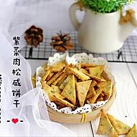 紫菜肉松咸饼干的做法图解9