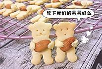 小熊抱杏仁黄油饼干的做法