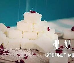 椰奶冻#爱的味道#的做法