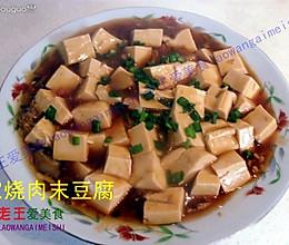 少油版·家烧肉末豆腐的做法