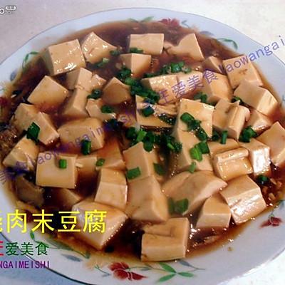 少油版·家烧肉末豆腐