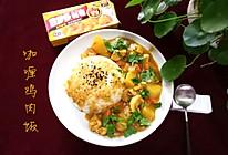 #巨下饭的家常菜#快手咖喱鸡肉饭的做法