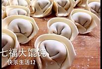 七福大馄饨~附详细做法的做法