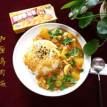 #巨下饭的家常菜#快手咖喱鸡肉饭