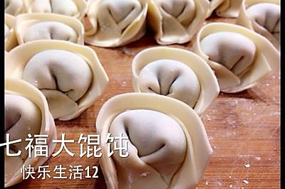 七福大馄饨~附详细做法