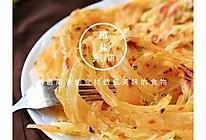 香酥美味的椒盐手抓饼的做法