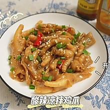 干饭好菜—酸辣凉拌鸡爪#太太乐鲜鸡汁芝麻香油#
