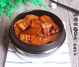 五花肉烧萝卜的做法