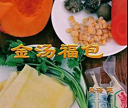 #美食视频挑战赛#小一的素食计划XIII——金汤福包的做法