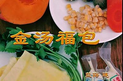 小一的素食计划XIII——金汤福包