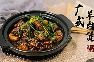 秋冬滋補粵菜:廣式羊肉煲