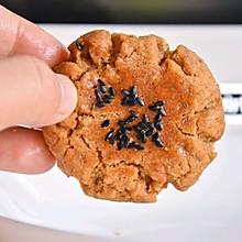 #中秋团圆食味#经典中式点心核桃酥