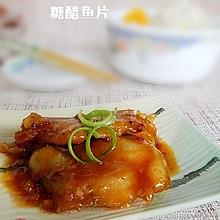 糖醋鱼片----酸酸甜甜好下饭
