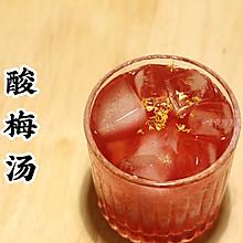 #我为奥运出食力# 冰镇酸梅汤+麻辣小龙虾,为奥运干杯!
