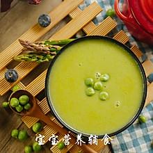 芦笋豌豆浓汤