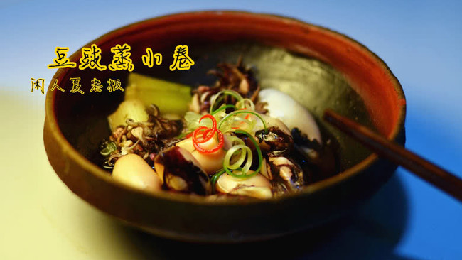 食尚争霸 格兰仕微波炉试用之豆豉蒸小卷的做法