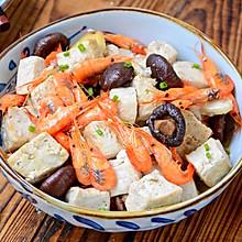 豆腐香菇炖河虾