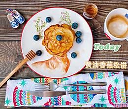#我为奥运出食力#缤纷下午茶 黄油香蕉松饼的做法
