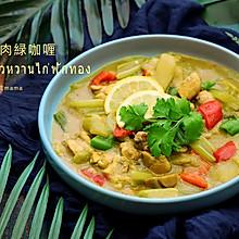 泰式南瓜鸡肉绿咖喱